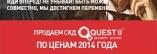 Корпорация СКАЙРОС объявляет акцию «Мы продаем систему контроля и управления доступом QUEST по ценам 2014 года». Аппаратно-программный комплекс QUEST II.